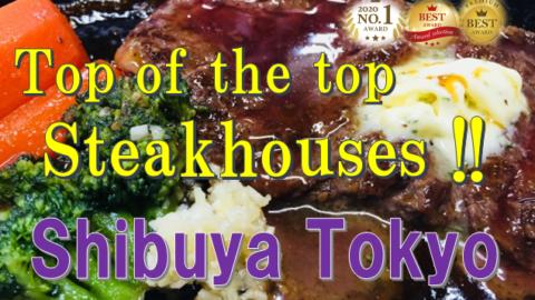 steakhouses in shibuya,tokyo