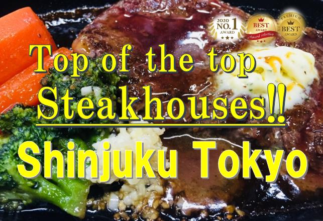 steakhouses in shinjuku,tokyo