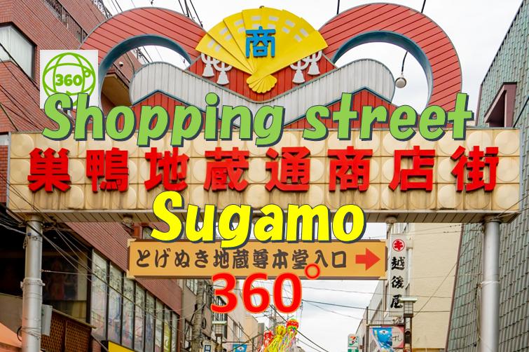sugamo-shopping-street